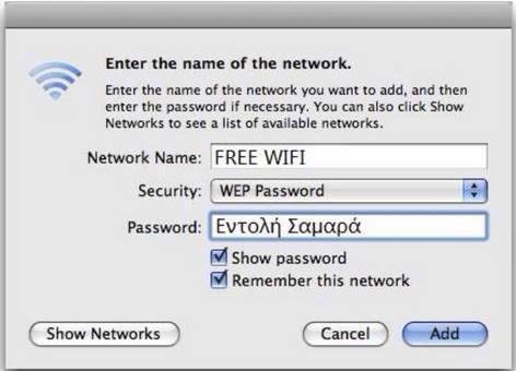 Samaras wifi