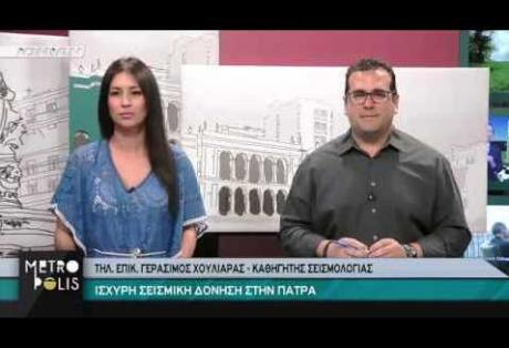 4.5R Earthquake in Patras during Live TV Magazine VIDEO