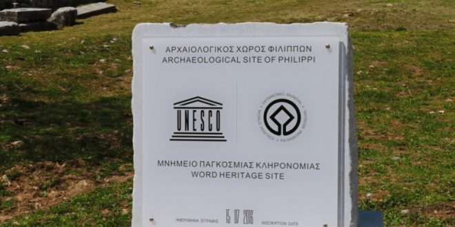Epic Typo: UNESCO 'Word' Heritage in Philippi archaeological site