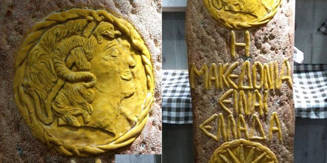 Traditional Lagana bread with clear message: Macedonia is Greece! (pictures)