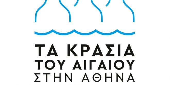 Tasting event for Wines from the Aegean at Zappeio, Oct 21