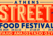 Athens Street Food Festival May 2019 kicks off in downtown Athens