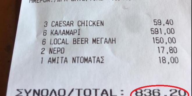 "Tax inspectors find 12 tax violations in ""golden Calamari"" restaurant on Mykonos"