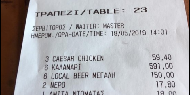 Calamari made of gold: Tourists complain about extortionate prices at Mykonos restaurant
